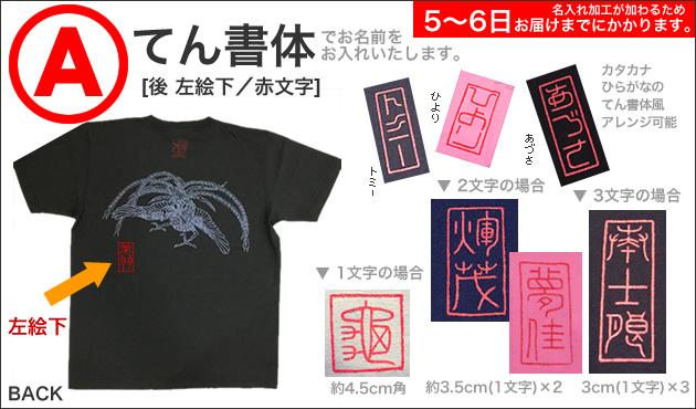 ジャポリズム 和柄Tシャツ 「鳳凰図」(墨黒 濃グレー)/半袖 JAPO-RHYTHM