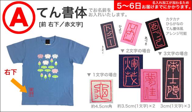 ジャポリズム 和柄Tシャツ 蓮/半袖 JAPO-RHYTHM