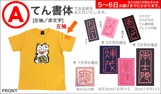 ジャポリズム 和柄Tシャツ 招き猫/半袖 JAPO-RHYTHM