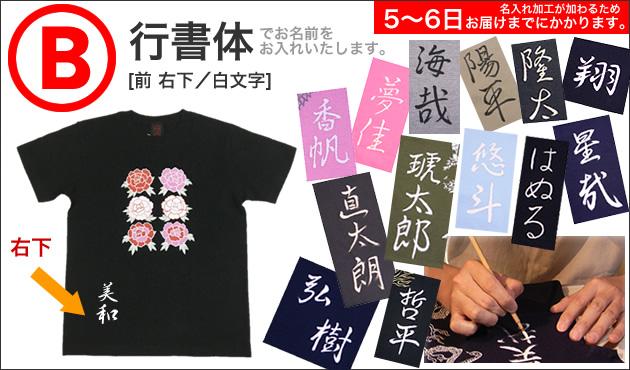 ジャポリズム 和柄Tシャツ  「牡丹」(黒)/半袖 JAPO-RHYTHM