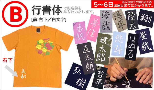 ジャポリズム 和柄Tシャツ  「菊」(橙)/半袖 JAPO-RHYTHM