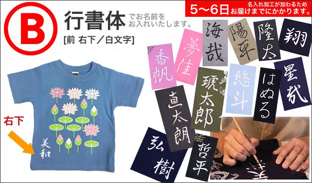 ジャポリズム 和柄Tシャツ「蓮」(サックス)/半袖 JAPO-RHYTHM