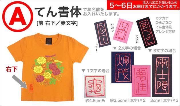 ジャポリズム 和柄Tシャツ「菊」(橙)/半袖 JAPO-RHYTHM