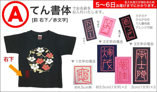 ジャポリズム 和柄Tシャツ「椿」(黒)/半袖 JAPO-RHYTHM