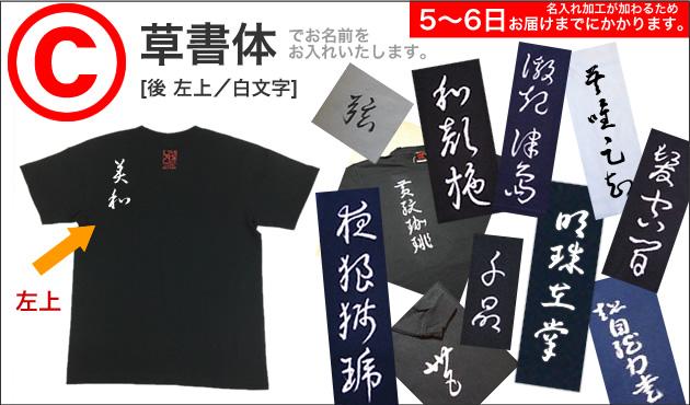 ジャポリズム 和柄Tシャツ しだれ梅図/半袖 JAPO-RHYTHM
