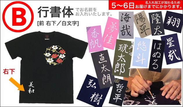 ジャポリズム 和柄Tシャツ 「椿」(黒)/半袖 JAPO-RHYTHM