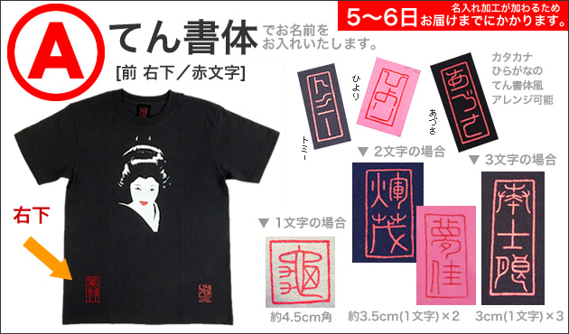 ジャポリズム 和柄Tシャツ 「芸妓-GEIKO-」(墨黒)/半袖 JAPO-RHYTHM