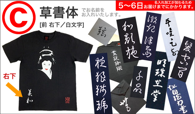 ジャポリズム 和柄Tシャツ「芸妓-GEIKO-」(墨黒)/半袖 JAPO-RHYTHM