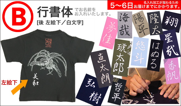 ジャポリズム 和柄Tシャツ「鳳凰図」(墨黒 濃グレー)/半袖 JAPO-RHYTHM