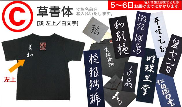 ジャポリズム 和柄Tシャツ「しだれ梅図」(黒)/半袖 JAPO-RHYTHM