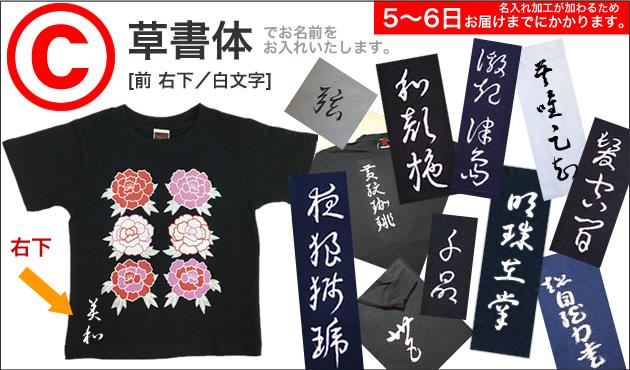 ジャポリズム 和柄Tシャツ「牡丹」(黒)/半袖 JAPO-RHYTHM