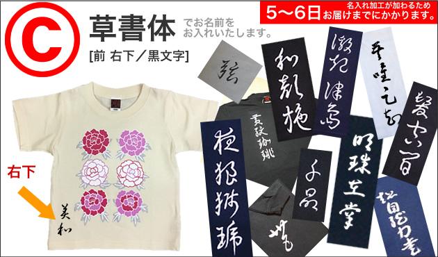 ジャポリズム 和柄Tシャツ「牡丹」(ナチュラル)/半袖 JAPO-RHYTHM