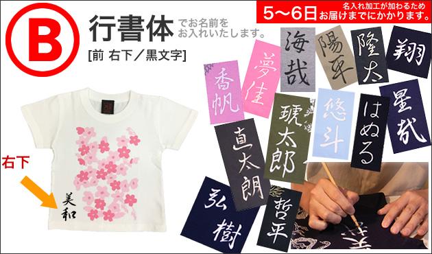 ジャポリズム 和柄Tシャツ「桜色」(白)/半袖 JAPO-RHYTHM