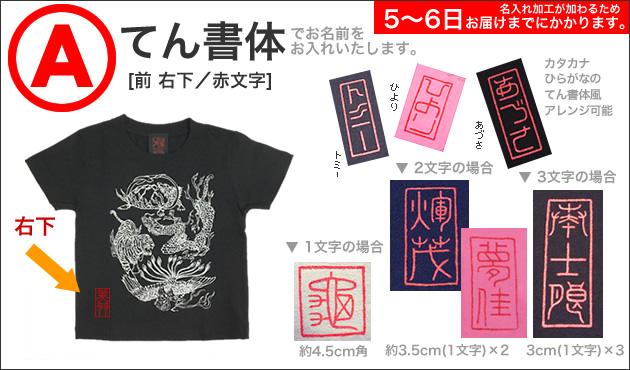 ジャポリズム 和柄Tシャツ「四神」(黒)/半袖 JAPO-RHYTHM