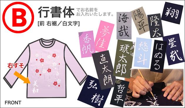 ジャポリズム キッズ長袖和柄Tシャツ Bタイプ(行書体)名入れ位置