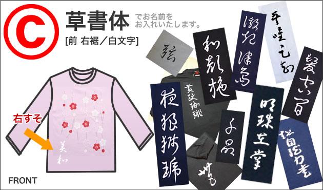 """ジャポリズム キッズ長袖和柄Tシャツ Cタイプ(草書体)名入れ位置"""" name="""