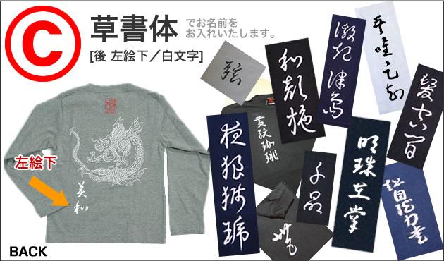ジャポリズム キッズ長袖和柄Tシャツ Cタイプ(草書体)名入れ位置